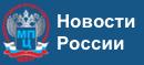 Международный представительский центр Новости России